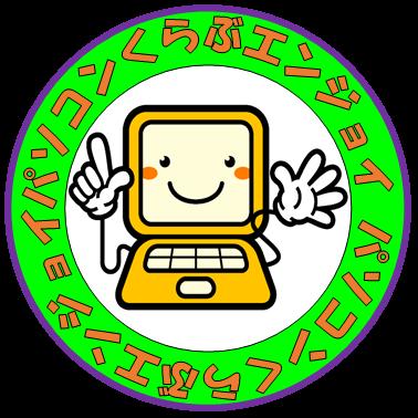 あなたの街のパソコン教室/パソコンくらぶエンジョイ